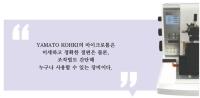 (주)대송, 모노즈쿠리 정신이 담긴 마이크로톰 공개