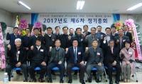 한국금속열처리공업협동조합, 2017년 정기총회 개최