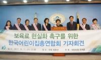 한국어린이집총연합회, 보육료 현실화 촉구 위한 1차 기자회견 개최