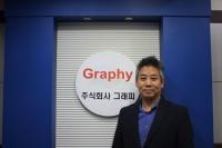 [Yeogie인터뷰] 3D프린팅 관련 토털솔루션 기업 (주)그래피