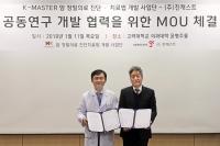 (주)진캐스트-K-MASTER 사업단, '정밀의료 암 진단 공동 연구' 협약 체결