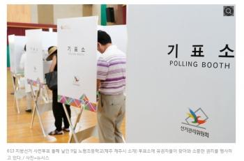 6·13 지방선거 사전투표율 20.14%…전남이 가장 높아