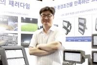 [Yeogie인터뷰] (주)유양디앤유, LED 고출력투광등 사업 확대