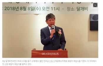 """""""에너지민주주의와 에너지독립 꿈…신재생E 이룰 것"""""""