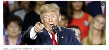 美 대이란 경제제재 부활…트럼프 행정명령에 공식 서명