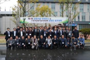 제4회 금형기술 컨퍼런스 개최