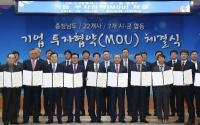 충남도, 22社 5,500억 원 '민선7기 첫 기업유치' 결실