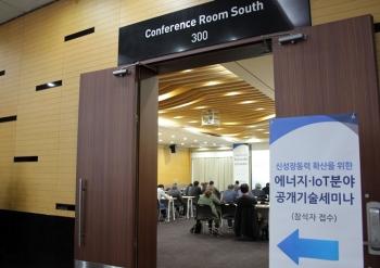 미래 성장동력 조망, 에너지 ·IoT 분야 공개기술세미나 개최