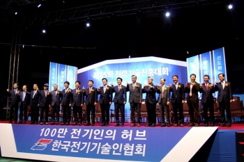 전국 전기인이 한자리에, 제15회 전력기술진흥대회 개최