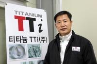 [Yeogie인터뷰] 티타늄TTi(주), 친환경적인 티타늄 컬러링 기술 보유