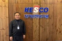 [Yeogie인터뷰] 한국전기안전공사 안전인증센터 송길목 센터장 인터뷰