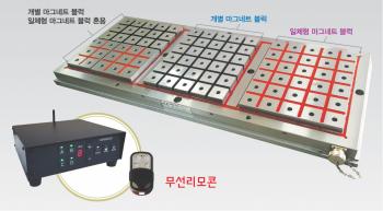 (주)우성마그네트, 일체형 마그네트 블럭 영전자척 및 무선리모컨 컨트롤러 출시