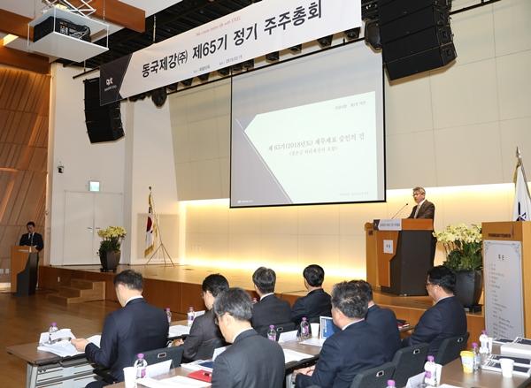 동국제강, 주주총회 개최 및 김연극 대표이사 선임
