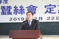 대한잠사회, 제29대 임종석 회장 취임행사 개최