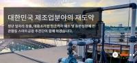 2019년 스마트공장 지원금 증액