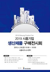 시흥산업진흥원,2019 시흥기업 생산제품 구매전시회 개최