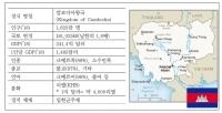 아세안의 기대주, 캄보디아에서 찾는 수출 기회(上)