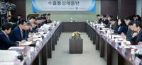수출통상대응반 제2차 회의 개최