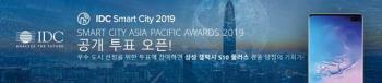 한국IDC, 제 5회 스마트 시티 아시아 태평양 어워드 최종 후보 공개 투표 진행
