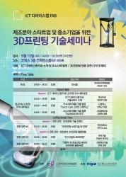 한국3D프린팅협회, 중소기업 및 스타트업 3D프린팅 활용성 함양 도모