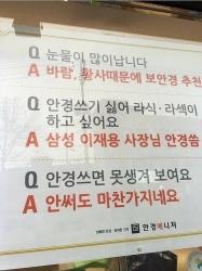 어느 안경집의 Q&A