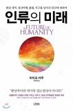 책- 인류의 미래