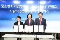 중기부-네이버-소상공인연합회, 자발적 상생 기업 협약 체결