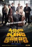 영화- 롱 리브 더 킹: 목포 영웅