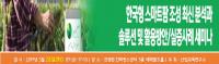 산교연, 한국형 스마트팜 세미나 개최