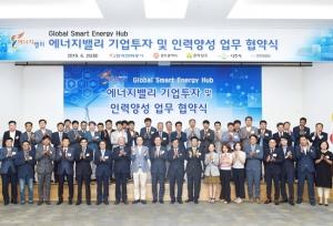 한국전력공사, 2019년 제1차 에너지밸리 기업투자 협약 진행