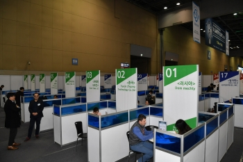 제5회 안전산업박람회 비즈니스 프로그램 확대