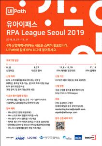 유아이패스코리아, 'UiPath RPA League 2019' 참가자 모집