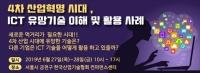 한국산업기술협회, 4차 산업혁명 시대 ICT 유망기술 공유