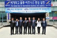 산업부-전국 7개 경제자유구역청, 경제자유구역 혁신 추진협의회 개최