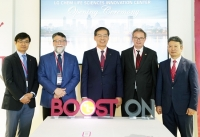 LG화학, 미국 보스턴에 '글로벌 이노베이션 센터' 오픈