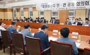 산업통상자원부, 재생에너지 3020 민관 공동협의회 개최