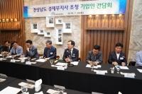기진회, 경상남도 경제부지사 초청 기계산업 기업인 간담회 개최