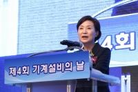 """김현미 장관, """"기계설비, 건설 산업 도약의 견인차"""" 강조"""