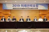 '2019 미래전력포럼'서 RE100 당면과제 논의