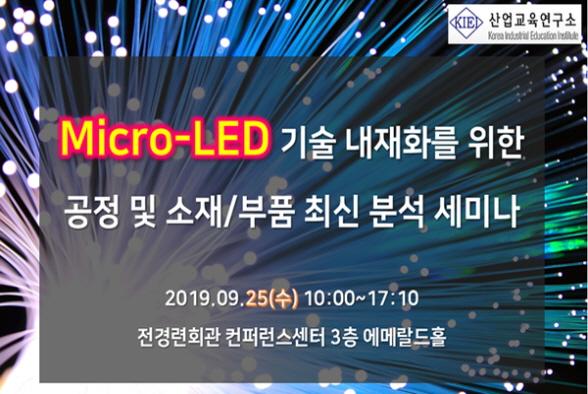 산업교육연구소, Micro-LED 기술 내재화를 위한 공정 및 소재/부품 최신 분석 세미나 개최
