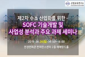 산업교육연구소, 제2차 수소 산업화를 위한- SOFC 기술개발 및 사업성 분석과 주요 과제 세미나
