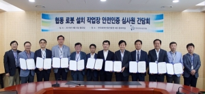 한국로봇산업진흥원, 협동 로봇 설치 작업장 안전인증 심사원 11명 선발
