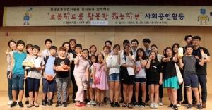 한국로봇산업진흥원, 로봇 교육 통해 사회공헌 전개
