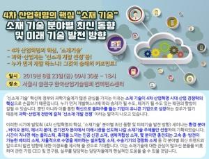 '4차 산업혁명의 핵심, 소재기술 분야별 최신 동향 및 미래기술 발전 방향' 세미나 개최