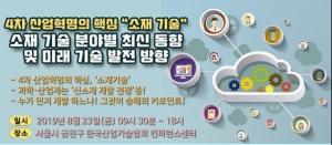 '4차 산업혁명의 핵심, 소재기술 분야별 최신 동향 및 미래기술' 개최