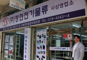 [Yeogie인터뷰] (주)정현전기물류, 특고압 및 수배전반 종합자재 전문 기업