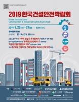 '2019 한국건설안전박람회' 9월 25일 개막