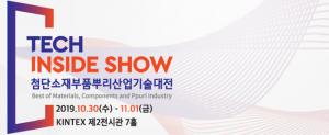 첨단소재부품뿌리산업기술대전(TECH INSIDE SHOW), 오는 10월 말 개막!