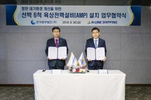 한국중부발전, 국내 최대 육상전력설비 설치한다