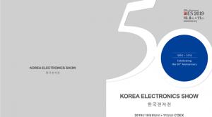 한국전자산업대전 2019(Korea Electronics Show 2019), 오는 10월 개최